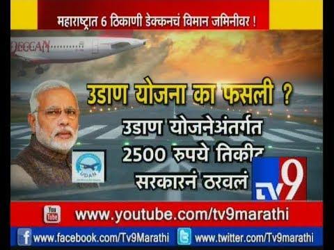 कसा उडाला 'उडान' योजनेचा फज्जा? महाराष्ट्रात 6 ठिकाणी डेक्कनचं विमान जमिनीवर
