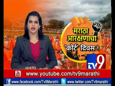 मराठा आरक्षणाचा 'कोर्ट' दिवस, मुंबई हायकोर्टात आज सुनावणी