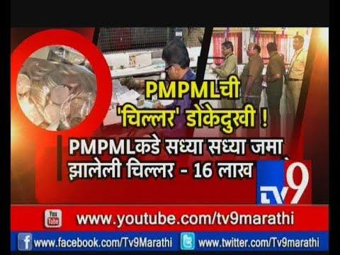 १६ लाख रुपयांच्या चिल्लरचं करायचं काय ? PMPML कडून चिल्लर स्वीकारण्यास बँकेची टाळाटाळ