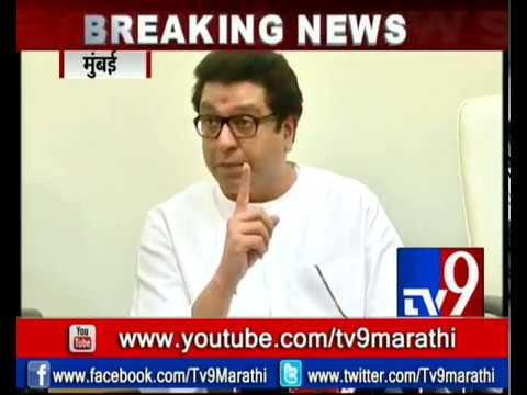 मुंबई मनपा आयुक्तांच्या भेटीनंतर राज ठाकरेंची पत्रकार परिषद