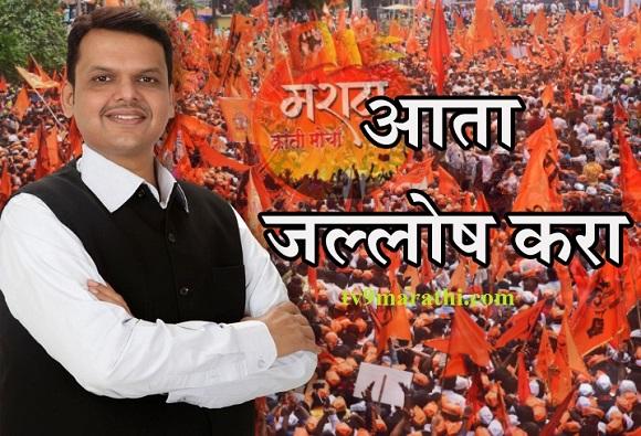 Maratha Reservation, मराठा समाजाला आजपासून 16 टक्के आरक्षण!