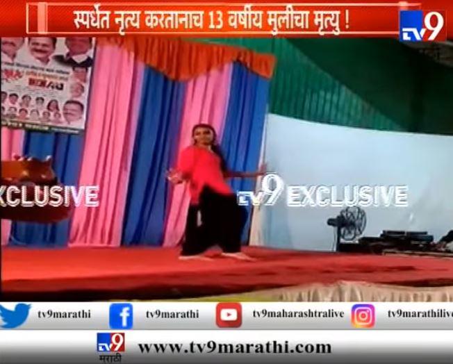 , VIDEO : डान्स करताना स्टेजवरच 13 वर्षीय मुलीचा मृत्यू, CM चषकातील घटना