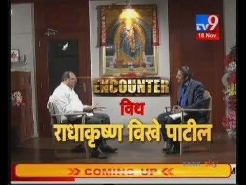 Encounter : हे सरकार 'ठग्स ऑफ महाराष्ट्र' : विखे पाटील
