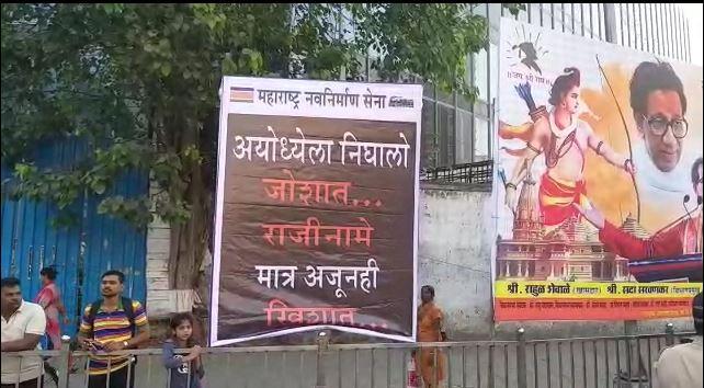 'अयोध्येला निघालो जोशात राजीनामे मात्र अजूनही खिशात', मनसेचे पोस्टर्स