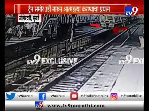 मुंबई : जोगेश्वरी स्टेशनवर महिलेची ट्रेनसमोर उडी, मुलीने वाचवला जीव