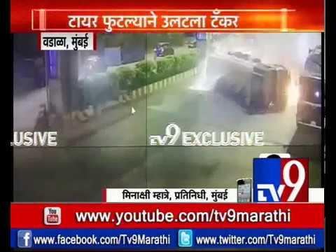 मुंबई : टायर फुटल्यामुळे वडाळ्यात ऑईल टॅंकरला अपघात