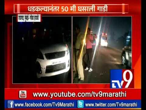 रायगड : मुंबई-गोवा महामार्गावर कार-दुचाकीमध्ये भीषण अपघात