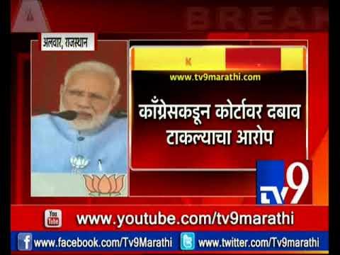 राम मंदिराच्या मार्गात काँग्रेसचं मोठा अडथळा : पंतप्रधान मोदी