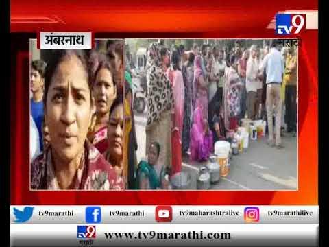 मुंबई : आठवड्याभरापासून पाणीपुरवठा खंडीत, नागरिकांचा अंबरनाथमध्ये रास्तारोको