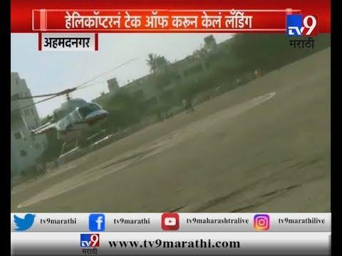 अहमदनगर : हेलिकॉप्टरचा अपघात टळला, शरद पवार थोडक्यात बचावले