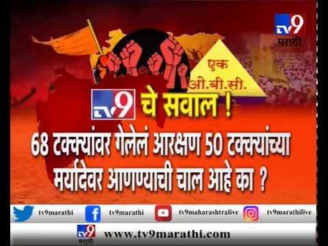 मुंबई : महाराष्ट्रात मराठा विरुद्ध ओबीसी संघर्ष कशाला?