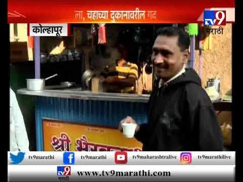 VIDEO : कोल्हापूरचा पारा घसरला, गारठा वाढल्यामुळे चहाच्या दुकानावर गर्दी