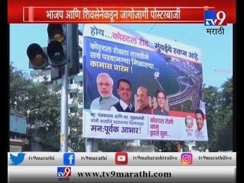 मुंबई : कोस्टल रोडवरून सेना-भाजपमध्ये 'पोस्टर वॉर'