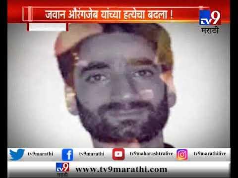 जवान औरंगजेबच्या हत्येचा बदला, काश्मीरमध्ये तीन दहशतवाद्यांसह आठ गद्दारांचा खात्मा