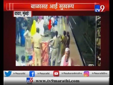 मुंबई : दादर रेल्वेस्थानकात महिलेची प्रसूती, आई आणि बाळ सुखरुप