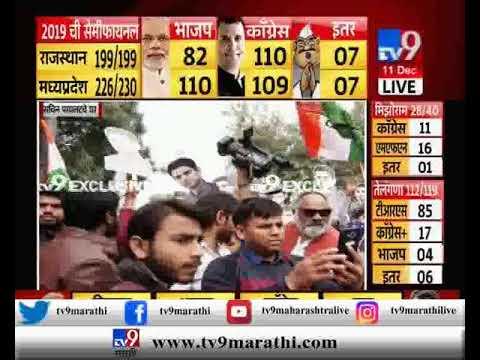 राजस्थानमध्ये भाजपला धक्का, कॉंग्रेस कार्यकर्त्यांचा जल्लोष