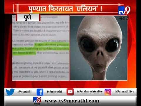 पुणे : पुण्यात 'एलियन' असल्याचा दावा, पीएमओने दिले चौकशीचे आदेश