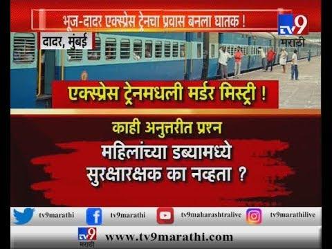 भूज-दादर एक्स्प्रेस ट्रेनमध्ये महिलेची गळा चिरुन हत्या