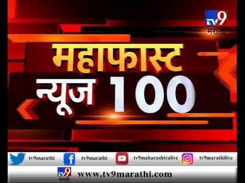 VIDEO : महाफास्ट 100 न्यूज