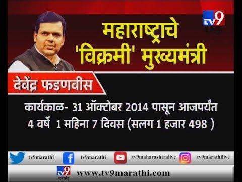 महाराष्ट्राचे 'विक्रमी' मुख्यमंत्री - देवेंद्र फडणवीस! सलग १ हजार ४९८ दिवस सीएमपदी