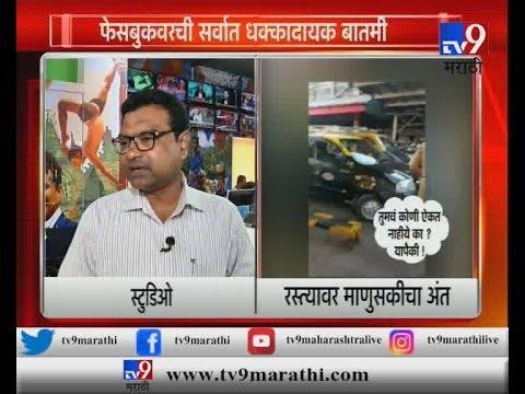 टॅक्सीचालकांच्या मुजोरीमुळे रुग्णाला जीव गमवावा लागला, मुंबई सेंट्रल स्टेशनबाहेरची घटना