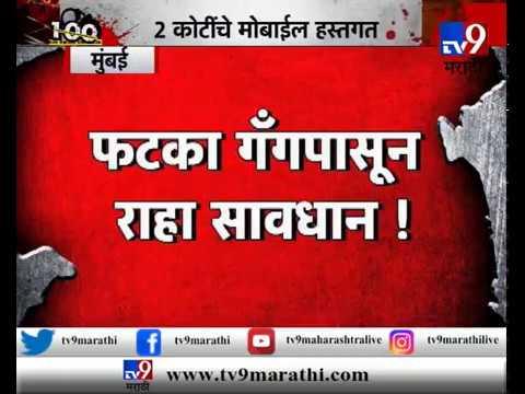 मुंबईत 'फटका गँग' चा कहर, ३ वर्षांत ४८ कोटींचे मोबाईल चोरी