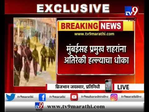 सावधान : मुंबईवर 'अतिरेकी' हल्ल्याचा धोका