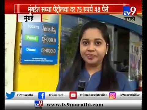 मुंबई : पेट्रोल-डिझेलचे दर घसरले, नागरिकांना मोठा दिलासा