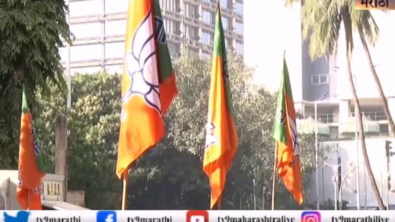 मुंबई भाजप कार्यालयात झेंडे लावून कार्यकर्ते पसार