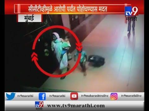 मुंबई : भायखळ्यात चिमुरडीचं अपहरण, 'लूट' नावाच्या बॅगमुळे आरोपी महिलेला बेड्या