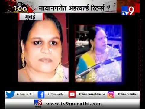 स्पेशल रिपोर्ट : मायानगरी मुंबईत 'अंडरवर्ल्ड रिटर्न'?