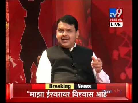 """महाराष्ट्र महामंथन : """"मोदींचं सरकार 2019 मध्ये परत निवडून येणार""""- मुख्यमंत्री"""