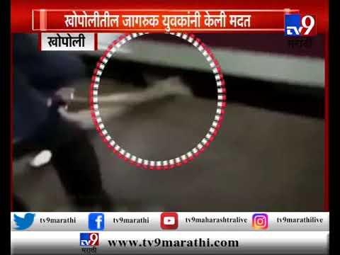 रायगड : धावत्या लोकलमधून पडला, थोडक्यात बचावला