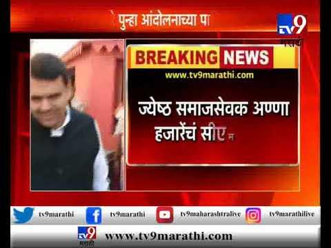 मुंबई : 'लोकायुक्त कायदा लागू करा अन्यथा...!'- अण्णा हजारेंचा मुख्यमंत्र्यांना इशारा