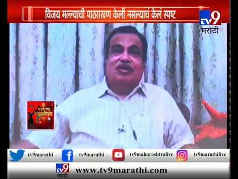 महाराष्ट्र महामंथन : विजय मल्ल्याच्या प्रकरणावर नितीन गडकरींचं स्पष्टीकरण