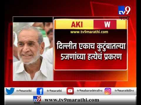 VIDEO : शिख दंगलीप्रकरणी कॉंग्रेस नेते सज्जन कुमार दोषी
