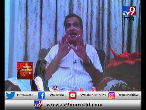 महाराष्ट्र महामंथन : शिवसेना-भाजप युतीवर गडकरी म्हणतात...