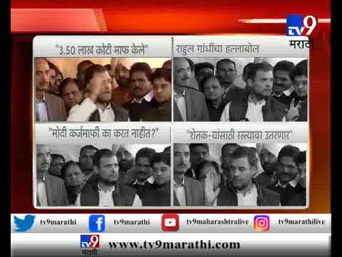 VIDEO : 'कर्जमाफी होईपर्यंत मोदींना झोपू देणार नाही'-राहुल गांधी