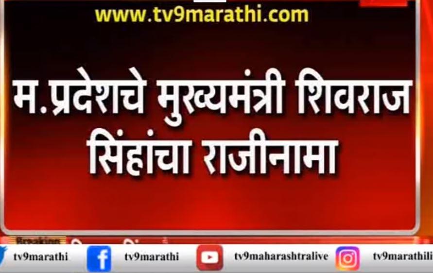तब्बल 15 वर्षांनी मध्य प्रदेशचे मुख्यमंत्री शिवराजसिंहांचा राजीनामा