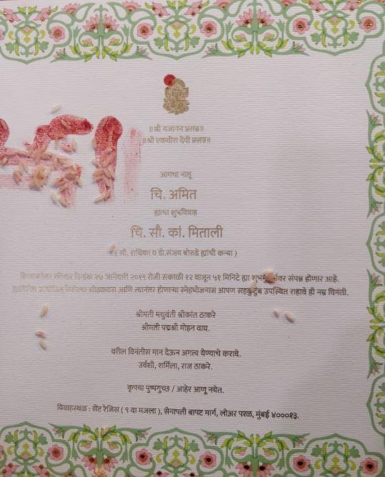 , राज ठाकरेंच्या मुलाच्या लग्नपत्रिकेत केवळ 5 नावं!