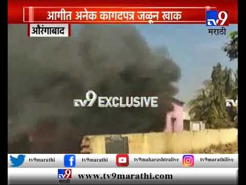 VIDEO : पैठण तालुक्यातील ग्राम पंचायतीला भीषण आग