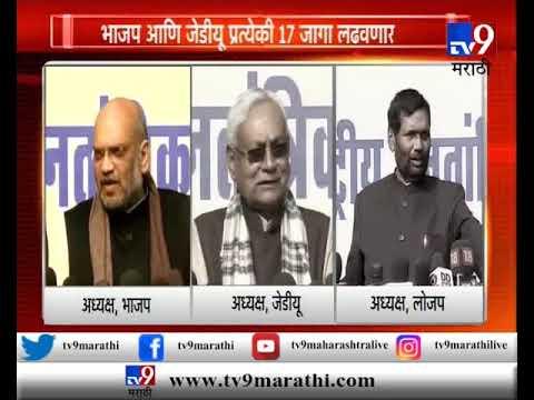 एनडीएने लोकसभेचं रणशिंग फुंकलं, बिहारमध्ये जागावाटप झालं!