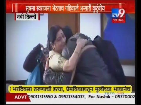 दिल्ली : हमीद सहा वर्षांनंतर भारतात, सुषमा स्वराज यांना भेटताच गहिवरले अन्सारी कुटुंबीय