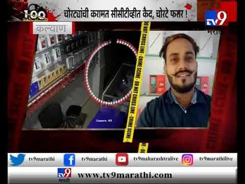 मुंबई : कल्याणमध्ये चादर गँगचा धुमाकूळ, 30 लाखाचे मोबाईल केले लंपास