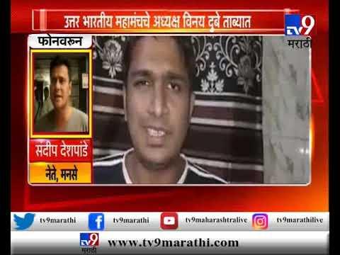 मुंबई : मोंदींना काळे झेंडे दाखवण्याचा इशारा देणारा विनय दुबे पोलिसांच्या ताब्यात