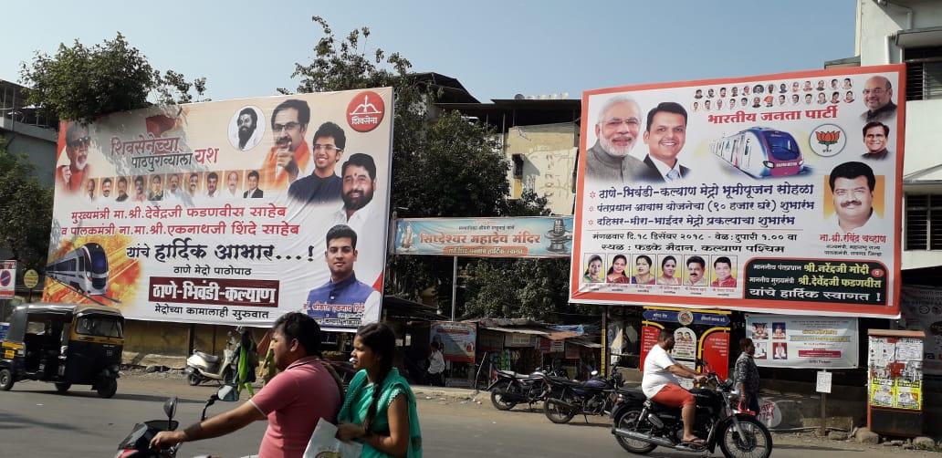 PM Narendra Modi, मोदींच्या मुंबई दौऱ्यात शिवसेनेला निमंत्रण नाही