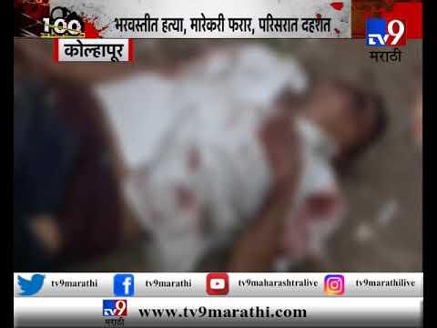 VIDEO : गांधीनगरमध्ये एकच खळबळ, पूर्ववैमनस्यातून एकाचा दगडाने ठेचून खून