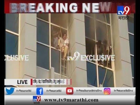 मुंबई : अंधेरीतील कामगार हॉस्पिटलला भीषण आग, दोरखंडाने रुग्णांना बाहेर काढण्याचे प्रयत्न