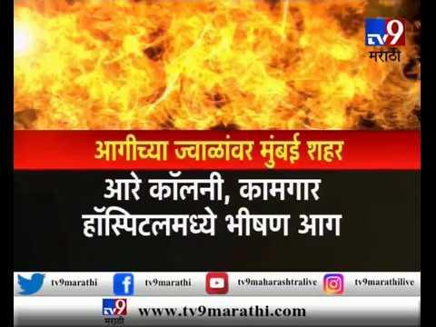 मुंबई : कांदिवलीतील आगीत चार जण होरपळे, पालघरमध्ये केमिकल कंपनी जळून खाक