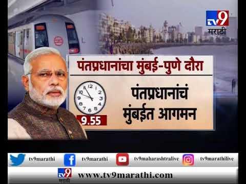 VIDEO : पंतप्रधान नरेंद्र मोदी यांचा मुंबई दौरा, कल्याणमध्ये मेट्रोचं भूमिपूजन